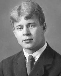 Есенин Сергей Александрович